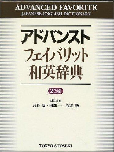アドバンスト フェイバリット和英辞典