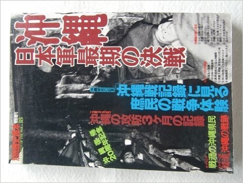 沖縄 日本軍最期の決戦