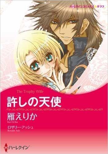 許しの天使 (ハーレクインコミックス・キララ)