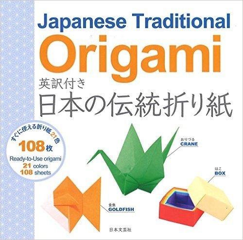 Japanese Traditional Origami 英訳付き 日本の伝統折り紙 ([実用品])