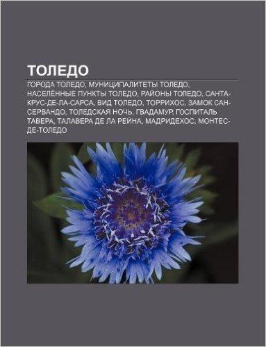 Toledo: Goroda Toledo, Munitsipalitety Toledo, Nasele Nnye Punkty Toledo, Rai Ony Toledo, Santa-Krus-de-La-Sarsa, VID Toledo,