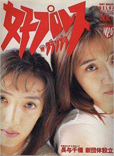 女子プロレスグランプリ Vol.3