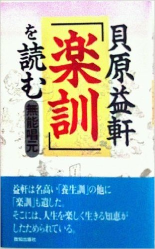 貝原益軒『楽訓』を読む