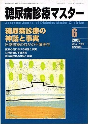 糖尿病診療マスター Vol.3 No.6 2005年9月 「糖尿病診療の神話と事実 日常診療のなかの不確実性」