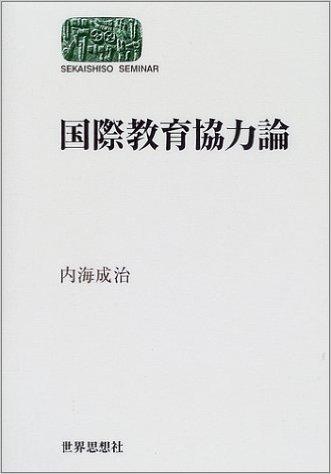 国際教育協力論 (SEKAISHISO SEMINAR)