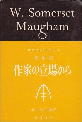 作家の立場から―サマセット・モーム随想集 (1962年)