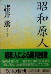昭和原人 (文春文庫)