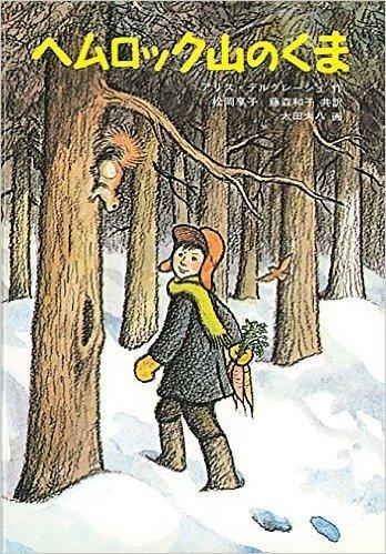 ヘムロック山のくま (世界傑作童話シリーズ)