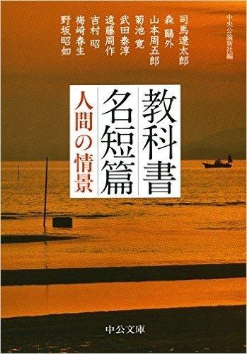 教科書名短篇 - 人間の情景 (中公文庫)
