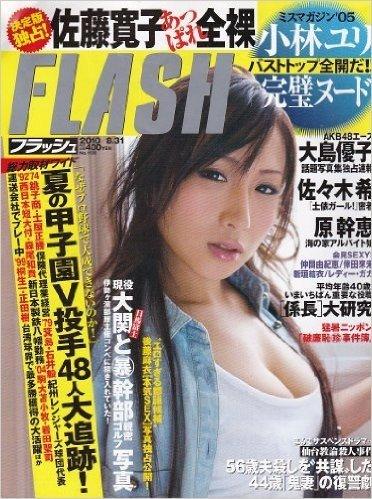 FLASH (フラッシュ)2010年8月31日号 1109
