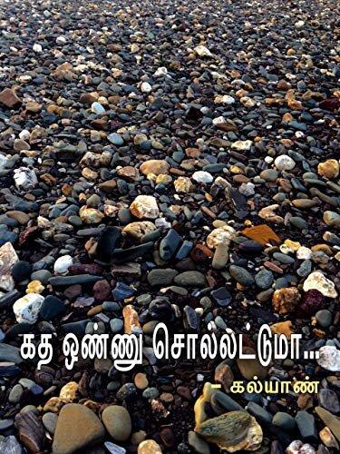 கத ஒ ல: Katha onnu sollatuma (Tamil Edition)