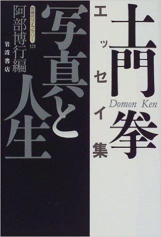 写真と人生―土門拳エッセイ集 (同時代ライブラリー (321))