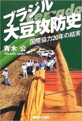 ブラジル大豆攻防史―国際協力20年の結実 (国際協力選書)