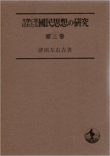 文学に現はれたる国民思想の研究〈第3巻〉平民文学の時代 (1953年)