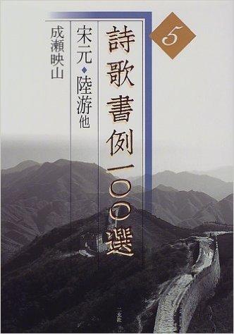 詩歌書例100選〈5〉宋元・陸游他