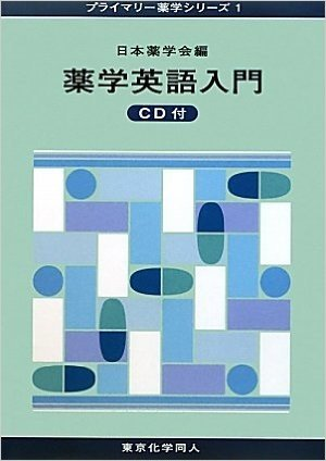 薬学英語入門 (プライマリー薬学シリーズ)