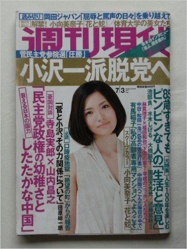 週刊現代 平成22年7月3日号