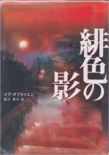 緋色の影 (MIRA文庫)