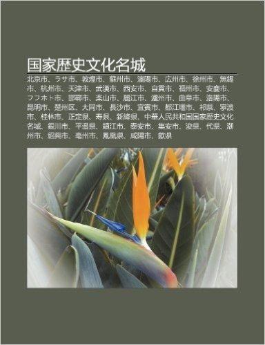 Guo Ji Li Sh Wen Hua Ming Cheng: B I J Ng Shi, Rasa Shi, D N Huang Shi, S Zh U Shi, Sh N Yang Shi, Gu Ng Zh U Shi, Xu Zh U Shi, Wu X Shi