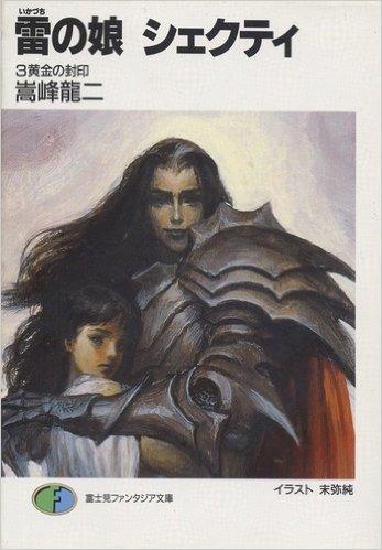 雷(いかづち)の娘シェクティ〈3〉黄金の封印 (富士見ファンタジア文庫)