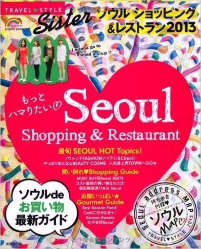 TRAVEL STYLE Sister ソウル ショッピング&レストラン 2013 (SEIBIDO MOOK)