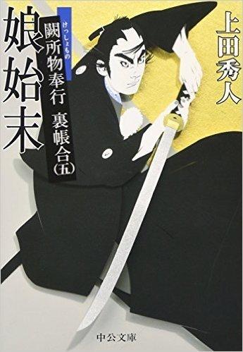 娘始末 - 闕所物奉行 裏帳合(五) (中公文庫)