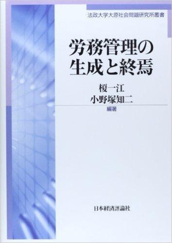 労務管理の生成と終焉 (法政大学大原社会問題研究所叢書)