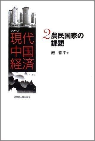 農民国家の課題 (シリーズ現代中国経済)