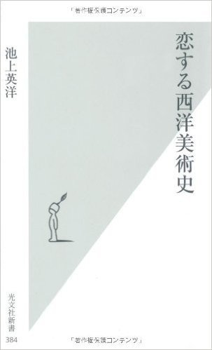 恋する西洋美術史 (光文社新書 384)