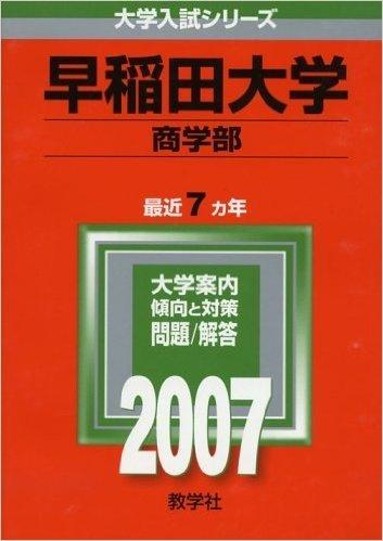 早稲田大学(商学部) (2007年版 大学入試シリーズ)