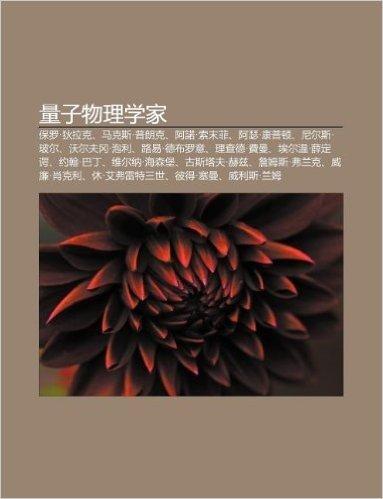 Liang Zi Wu L Xue Ji: B O Lu .Di L Ke, M Ke S .P L Ng Ke, Nuo.Su Mo F I, Se.K Ng P Dun, Ni R S .B R, Wo R Fu G Ng.Pao Li