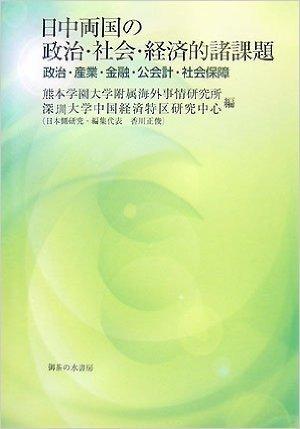 日中両国の政治・社会・経済的諸課題―政治・産業・金融・公会計・社会保障