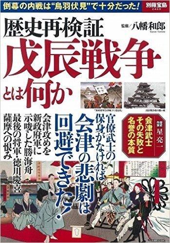 歴史再検証 戊辰戦争とは何か (別冊宝島 2469)