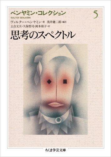 ベンヤミン・コレクション〈5〉 思考のスペクトル (ちくま学芸文庫)