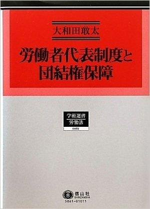 労働者代表制度と団結権保障 (学術選書)