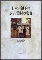 日本占領下のジャワ農村の変容