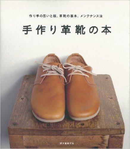 手作り革靴の本: 作り手の思いと技、革靴の基本、メンテナンス法
