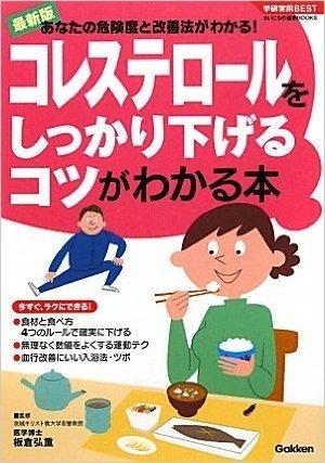 コレステロールをしっかり下げるコツがわかる本 (学研実用BESTまいにちの健康BOOKS)