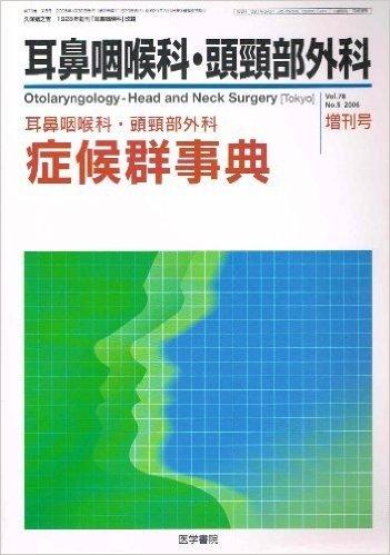 耳鼻咽喉科・頭頸部外科 2016年 4月号 耳鼻咽喉科処方マニュアル
