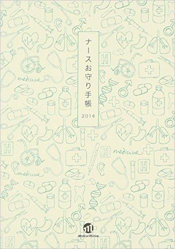 ナースお守り手帳 2014