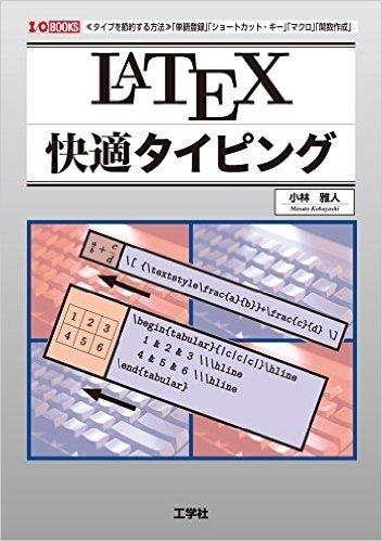 LATEX快適タイピング (I・O BOOKS)