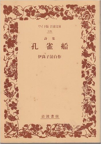 詩集 孔雀船 (ワイド版 岩波文庫)