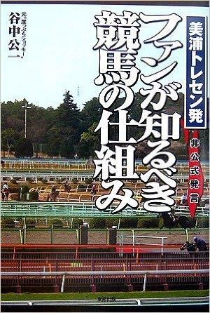 美浦トレセン発ファンが知るべき競馬の仕組み