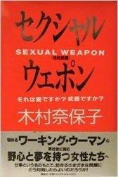 セクシャル・ウェポン(性的武器)―それは愛ですか?武器ですか?