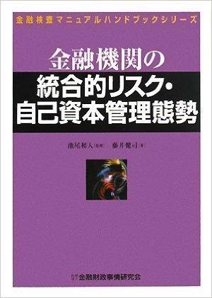 金融機関の統合的リスク・自己資本管理態勢 (金融検査マニュアルハンドブックシリーズ)