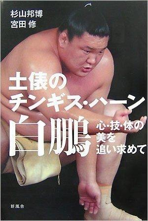 土俵のチンギス・ハーン 白鵬
