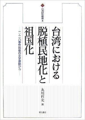 台湾における脱植民地化と祖国化 (台湾研究叢書)