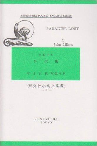 失楽園 (研究社小英文叢書 (280))