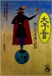大予言―世にも不思議な物語 戦慄の世紀末予言から、ミョーな予言者まで (KAWADE夢文庫)