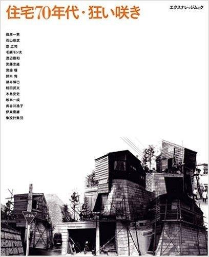 住宅70年代・狂い咲き (エクスナレッジムック)